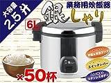 業務用炊飯器銀しゃり2.5升炊きGS-06L 1セット/3点 【3点】