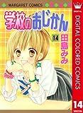 学校のおじかん カラー版 14 (マーガレットコミックスDIGITAL)