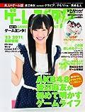 日経エンタテインメント! 増刊「ゲームエンタ! Vol.10」 [雑誌]
