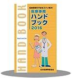 医療事務ハンドブック2016-医療現場の不安をズバリ解決!- (医療事務ハンドブック)