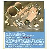 オリジナルウクレレ製作キットNO5 ホスコ