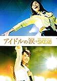 【チラシ付映画パンフレット】 『アイドルの涙 DOCUMENTARY of SKE48』 出演:SKE48.松井珠理奈.松井玲奈