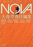 NOVA 1---書き下ろし日本SFコレクション