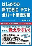 CD2枚・赤シート付 はじめての新TOEICテスト 全パート単語対策 (はじめての新TOEICテストシリーズ)