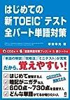 CD2枚付 はじめての新TOEICテスト 全パート単語対策 (はじめての新TOEICテストシリーズ)