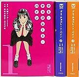 グミ・チョコレート・パイン 文庫版 コミック 1-3巻セット (講談社漫画文庫)