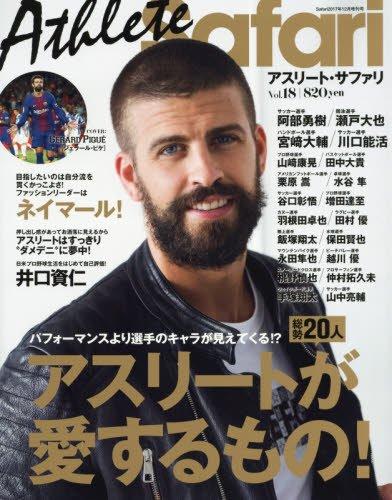 Athlete Safari 2017年Vol.18 大きい表紙画像