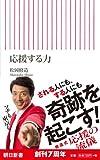 応援する力 (朝日新書)