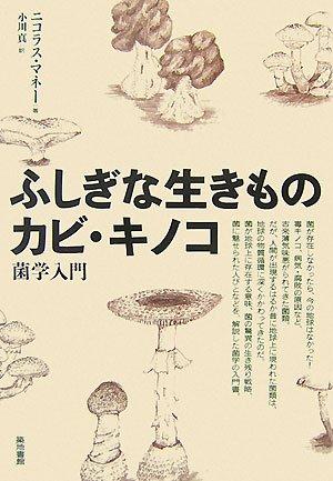 ふしぎな生きものカビ・キノコ―菌学入門