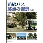 路線バス 終点の情景 (Klasse books)