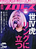 週刊プロレス 2015年 7/1 号 [雑誌]