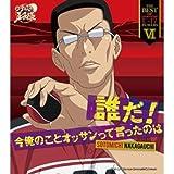 THE BEST OF U-17 PLAYERS Ⅵ SOTOMICHI NAKAGAUCHI