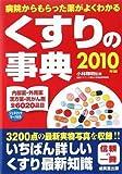 くすりの事典〈2010年版〉―病院からもらった薬がよくわかる