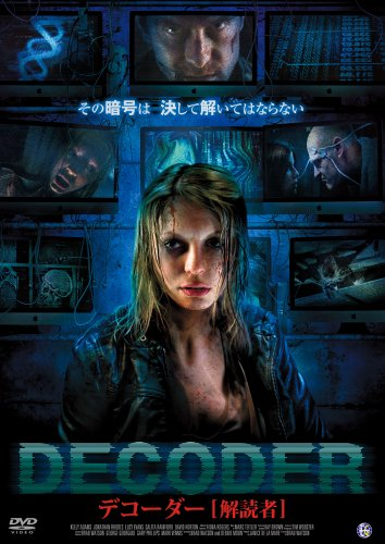 DECODER デコーダー[解読者] [DVD]