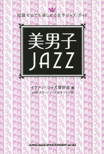 美男子JAZZ~知識ゼロでも楽しめる女子ジャズ・ガイド 書影