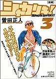 シャカリキ! 3 (My First WIDE)