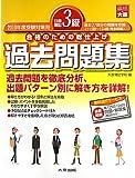 日商簿記3級過去問題集〈2010年度受験対策用〉