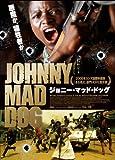ジョニー・マッド・ドッグ [DVD]