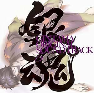 銀魂 オリジナル・サウンドトラック 5 [CD]