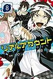 リアルアカウント(8) (週刊少年マガジンコミックス)