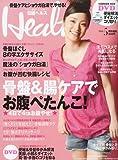 日経 Health ( ヘルス ) 2010年 05月号 [雑誌]