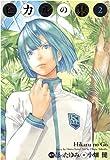 ヒカルの碁完全版 2 (愛蔵版コミックス)
