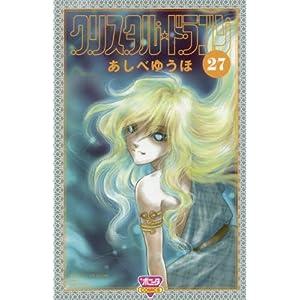 クリスタル・ドラゴン 27 (ボニータコミックス)