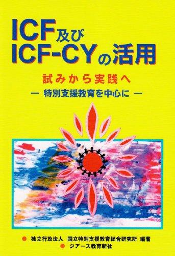 ICF及びICF‐CYの活用 試みから実践へ―特別支援教育を中心に