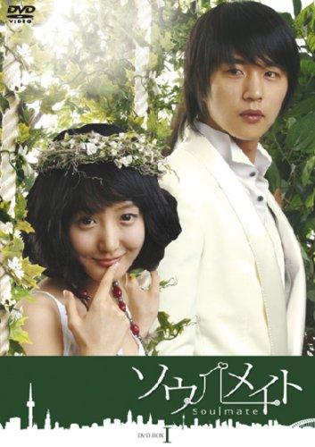 ソウルメイト DVD-BOX1