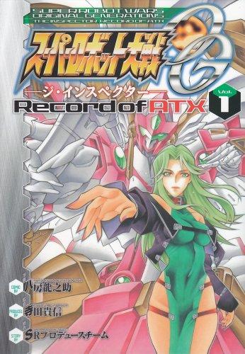 スーパーロボット大戦OG-ジ・インスペクター-Record (1) (電撃コミックス)