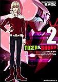 TIGER & BUNNY (2) (カドカワコミックス・エース)