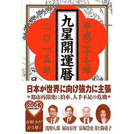 九星開運暦平成27年(2015年)版