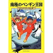マジック・ツリーハウス 第26巻南極のペンギン王国 (マジック・ツリーハウス 26)