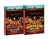 ファンタスティックMr.FOX [DVD]
