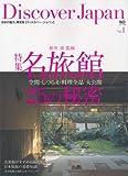 Discover JAPAN (ディスカバージャパン)1 日本の魅力、再発見 (エイムック 1570)