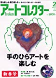 アートコレクター 2010年 02月号 [雑誌]