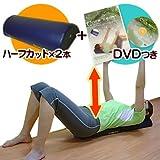ストレッチポール ハーフカット&DVD「コアリセット」【安定性の高いストレッチポールと専用DVDのセット】
