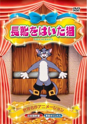 世界名作アニメーション 長靴をはいた猫(日本語吹替・英語オリジナル) [DVD]
