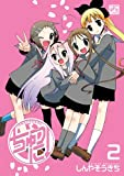 ちゅうに! (2) (IDコミックス 4コマKINGSぱれっとコミックス)