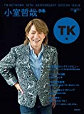 TM NETWORK 30TH ANNIVERSARRY SPECIAL ISSUE �����N�Ƃ҂� TK��