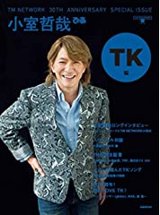 TM NETWORK 30TH ANNIVERSARRY SPECIAL ISSUE 小室哲哉ぴあ TK編 (ぴあMOOK)