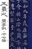 王羲之 蘭亭叙・十七帖 (書聖名品選集 (2))