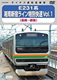 E231系 湘南新宿ライン特別快速 Vol.1(高崎~新宿) [DVD]
