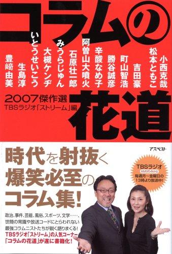 コラムの花道―2007傑作選