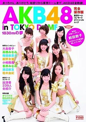 AKB48 東京ドームコンサート オフィシャルムック  AKB48 in TOKYO DOME ~1830mの夢~