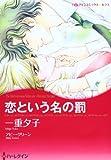 恋という名の罰 (ハーレクインコミックス・キララ)