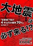 大地震は必ず来る!?