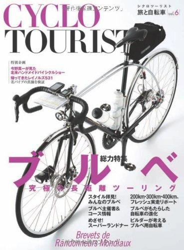 シクロツーリストVol.6 旅と自転車