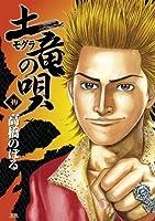 土竜(モグラ)の唄 39 (ヤングサンデーコミックス)