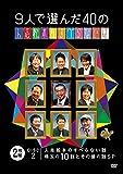 9人で選んだ40の人志松本のすべらない話 [DVD] ランキングお取り寄せ